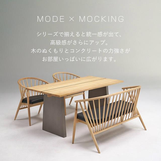 無垢材から伝わる滑らかな手触り。モダンデザインの2人掛けチェア MOCKIN モッキン2Pチェア 木村商事