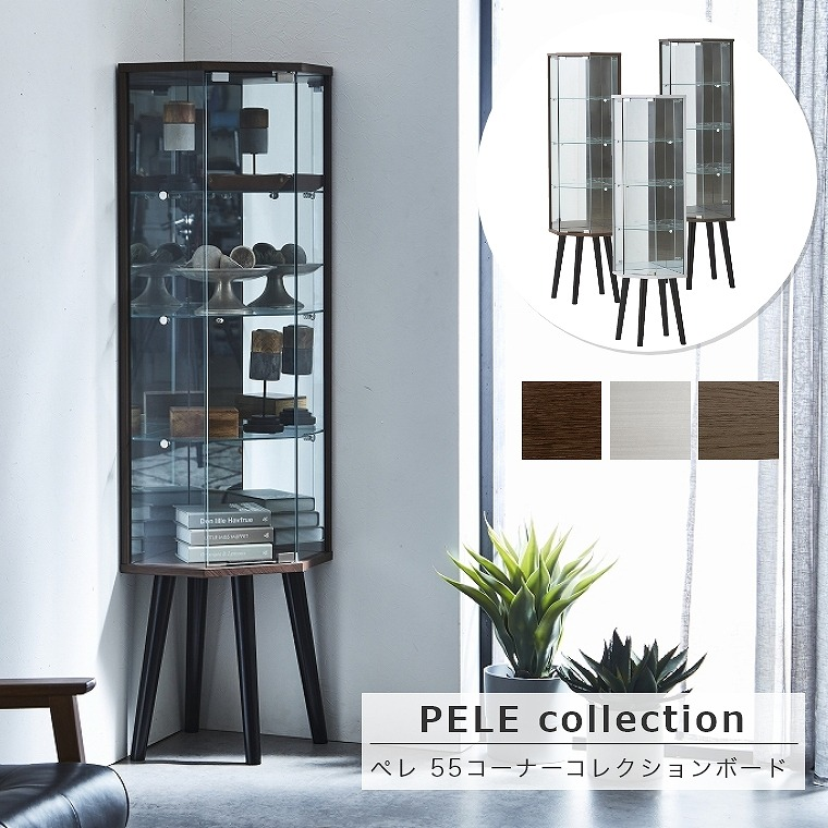 PELE ペレ 55コーナーコレクション