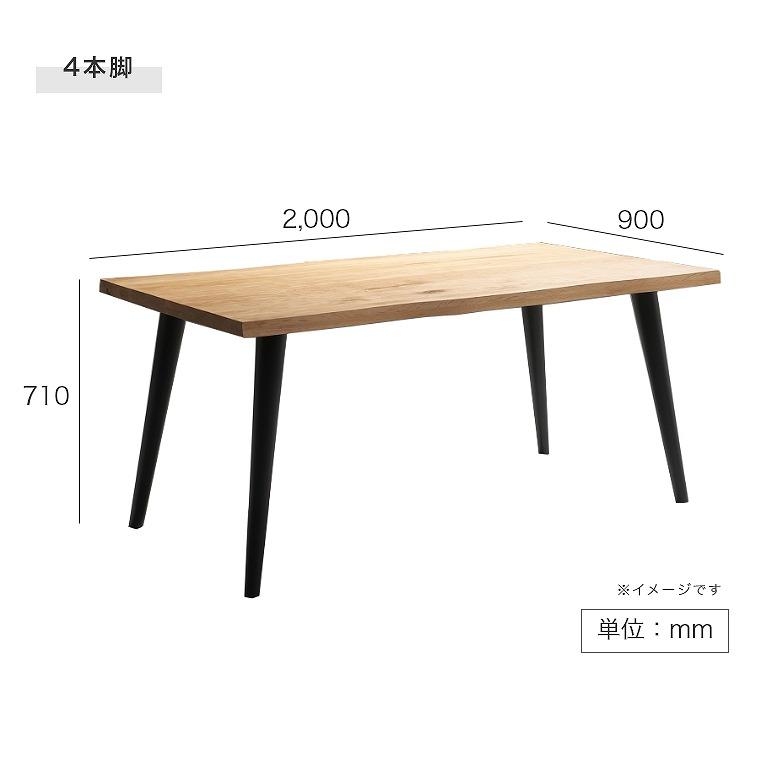 脚が選べる ダイニングテーブル 200×90 スクエア脚/4本脚