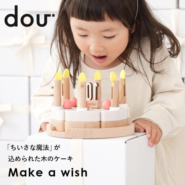 dou? Make a wish メイクアウィッシュ 「ちいさな魔法」が込められた木のケーキ