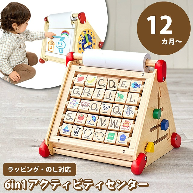なが〜く遊べる&アルファベットや計算が自然と身につきます! 6in1アクティビティセンター IM-30100 エデュテ Edute