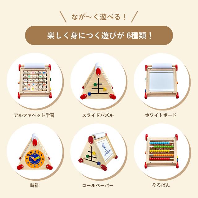 アルファベット学習・スライドパズル・ホワイトボード・時計・ロールペーパー・そろばんのセットです