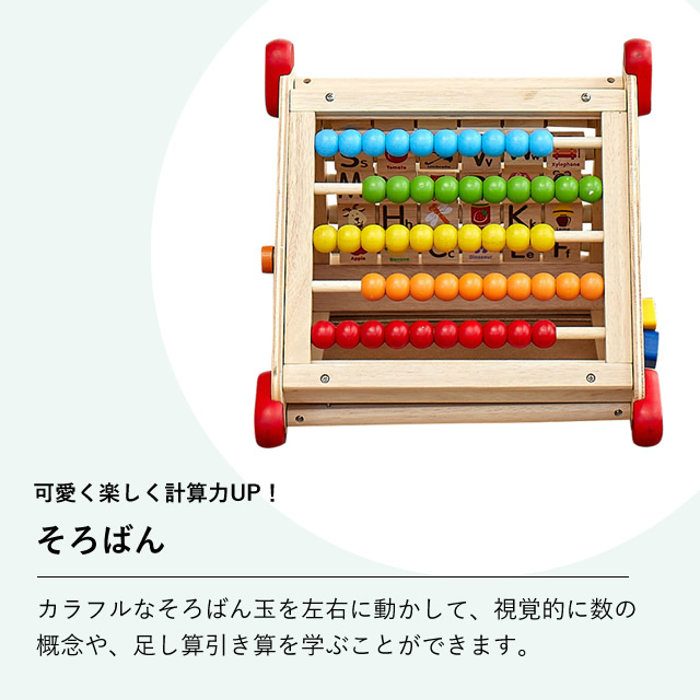 カラフルなそろばん玉を左右に動かして、視覚的に数の概念や、足し算引き算を学ぶことができます。