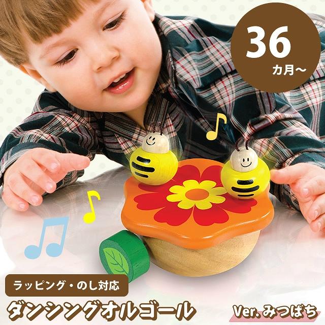 3歳のお誕生日プレゼントにぴったり!手と目と耳で遊ぶオルゴール知育玩具♪ ダンシング・オルゴール みつばち IM-07360 エデュテ Edute