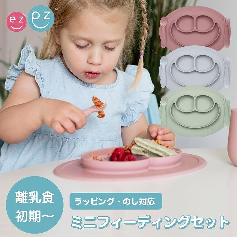 ひっくり返らない食器 人気のミニマットにカトラリーセット ezpz ミニフィーディングセット(Mini Feeding Set)EZ-057/EZ-058/EZ-059 エデュテ Edute