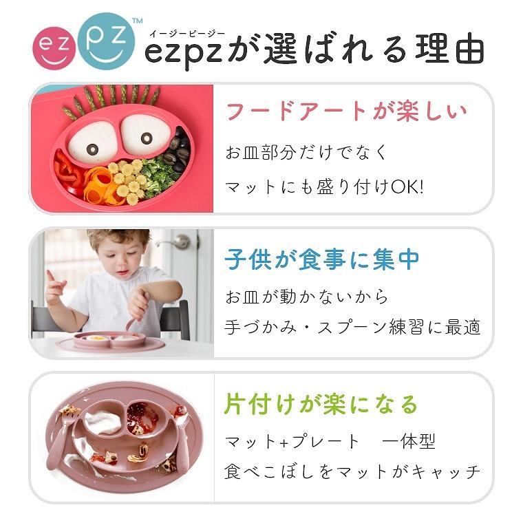 ひっくり返さない食器 人気のミニマットにカトラリーセット ezpz ミニフィーディングセット