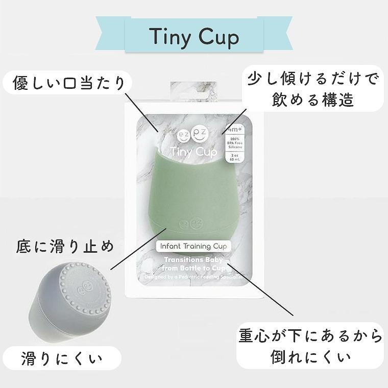 口当たりの優しい ezpz タイニーカップ(Tiny Cup)