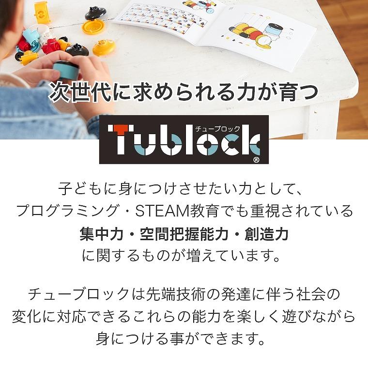 Tublock スターターセット ダイナソーズ TBE-002