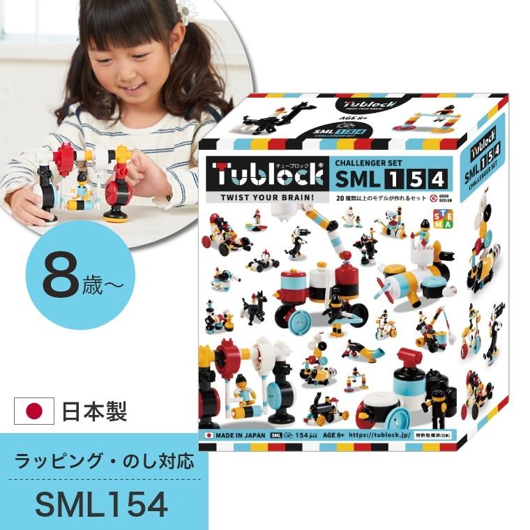 次世代に求められる力が育つ チューブロック Tublock チャレンジャーセット SML154 TBE-005 エデュテ Edute