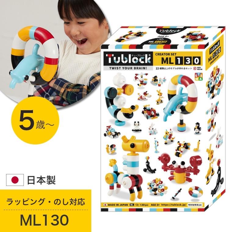 Tublock クリエーターセット ML130 TBE-006