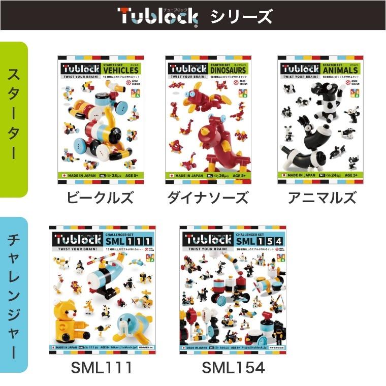チューブロック Tublockシリーズ