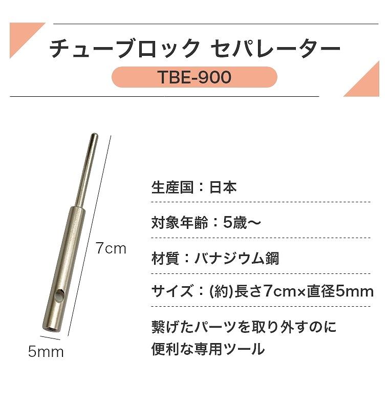 チューブロック Tublock セパレーター TBE-900