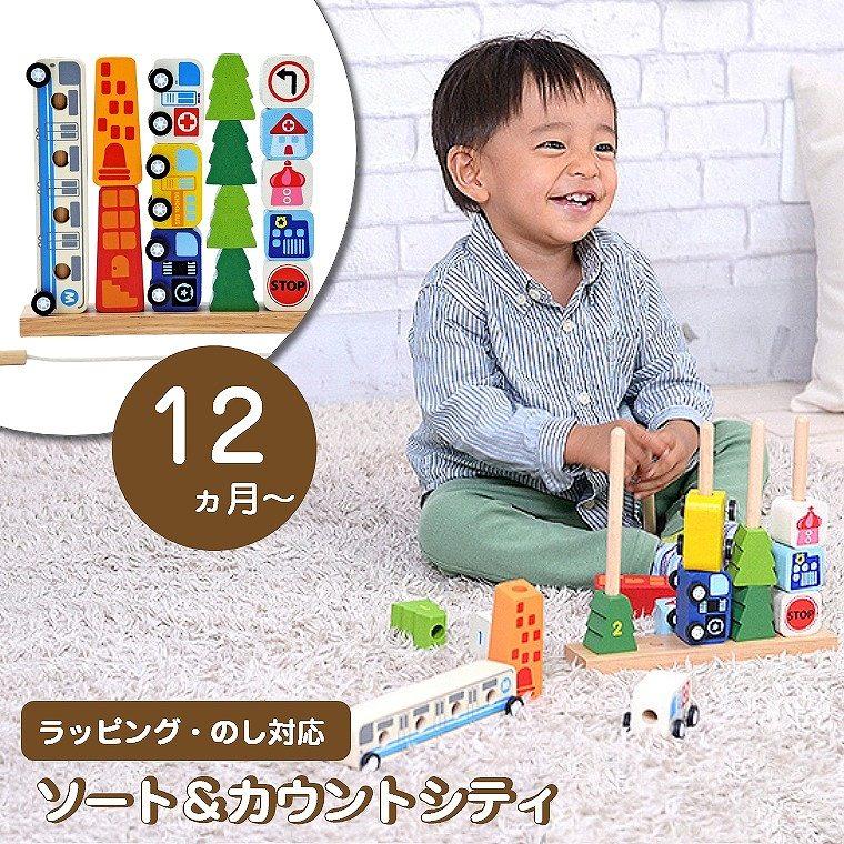 ミニカー付き マルチに遊べる知育玩具 ソート&カウントシティ IM-27390 エデュテ Edute