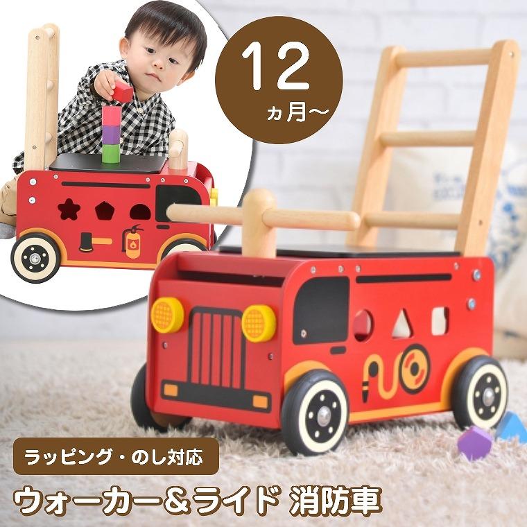 手押し車 人気の乗り物 消防車に乗って遊べる ウォーカー&ライド 消防車 IM-87480 エデュテ Edute