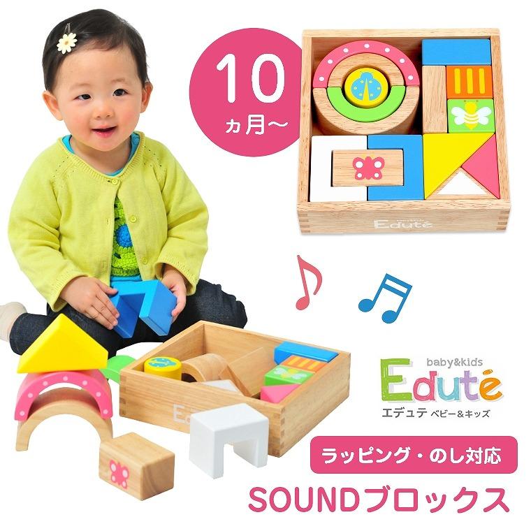10ヶ月から遊べる 音が鳴る積み木シリーズ SOUNDブロックス LA-002 エデュテ Edute