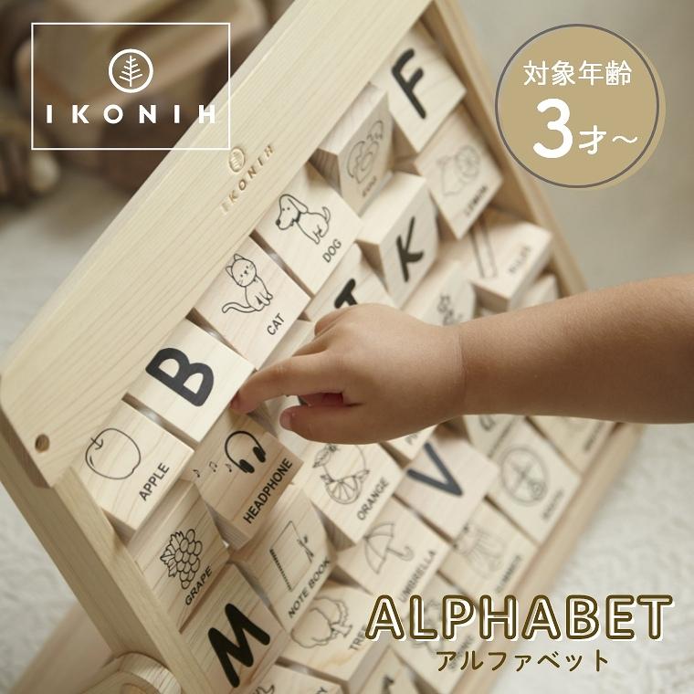 遊びながらアルファベットが学べる! 木のおもちゃ アルファベット