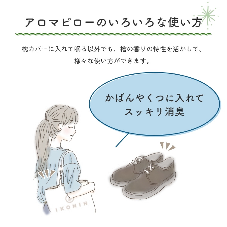 簡単!消臭&快眠 ひのきアロマピロー 5個セット IKONIH アイコニー (檜/消臭/芳香剤/リラックス効果/枕カバー/快眠)