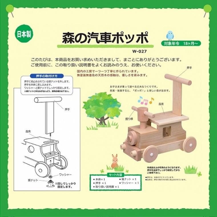 森の汽車ポッポ W-027