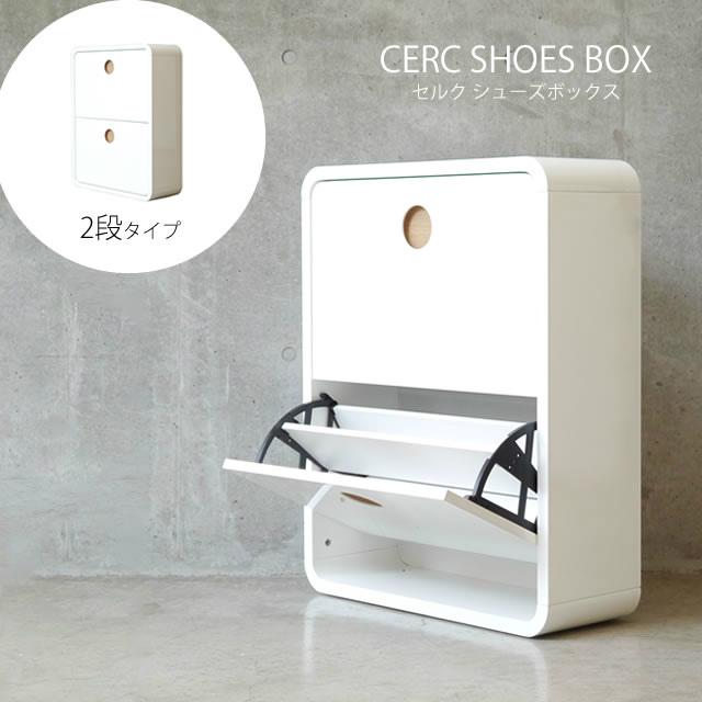 真っ白ボディと丸みを帯びたデザインが可愛い CERC SHOES BOX セルク シューズボックス 2段 ガルト GART