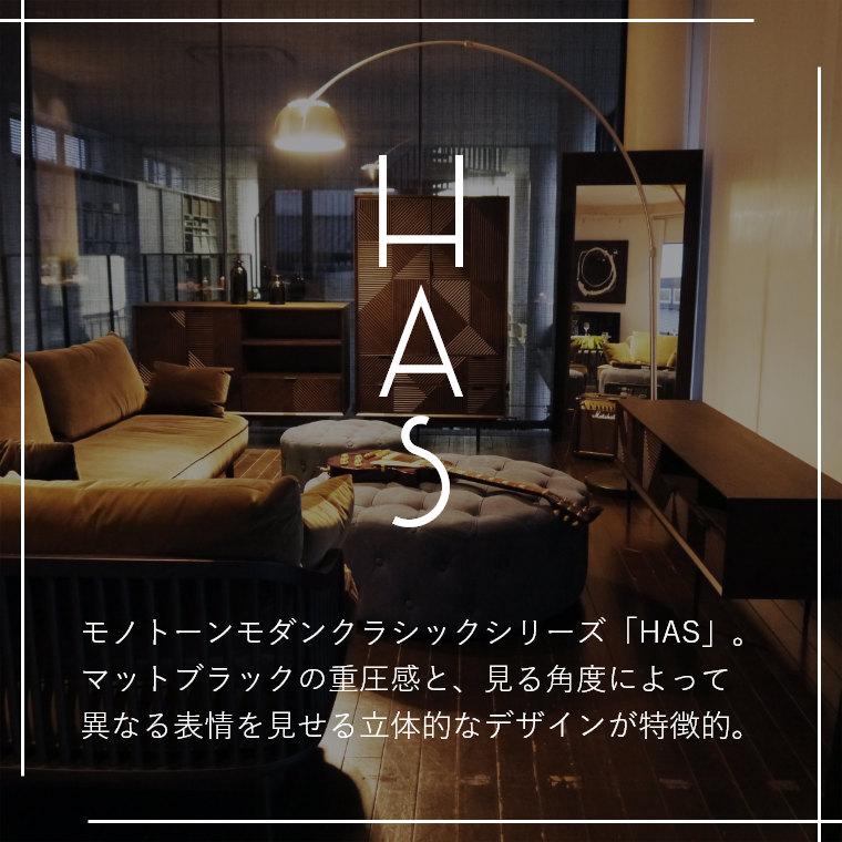 見る角度によって異なる表情を見せるモノトーンクラシックシリーズ「HAS」。 ハス サイドボード ガルト
