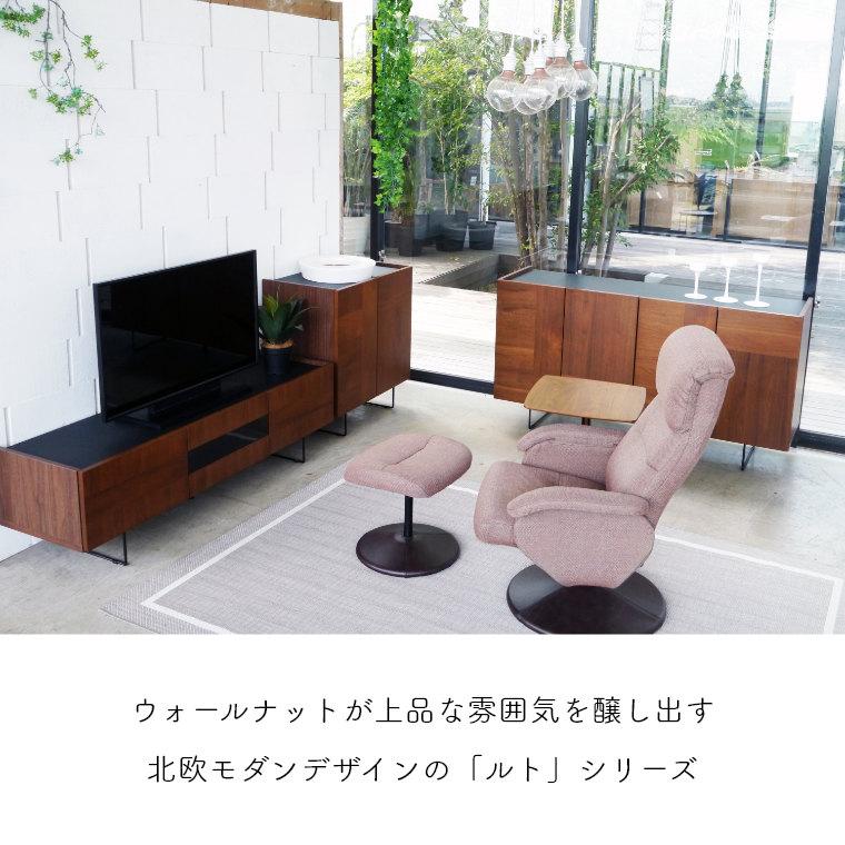 木の質感と風合いを存分に楽しめる日本製モダンローボード。 ルト 150ローボード ガルト