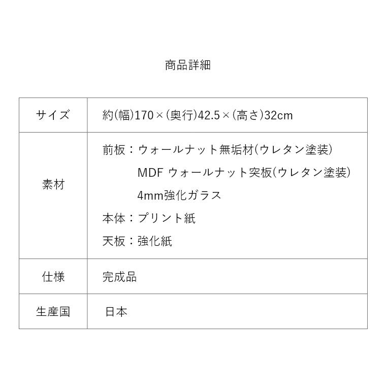 安心品質の日本製!おしゃれな和モダンローボード カカ 170ローボード ガルト