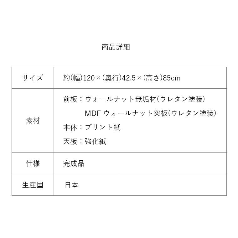 安心品質の日本製!おしゃれな和モダンキャビネット カカ 120サイドボード ガルト