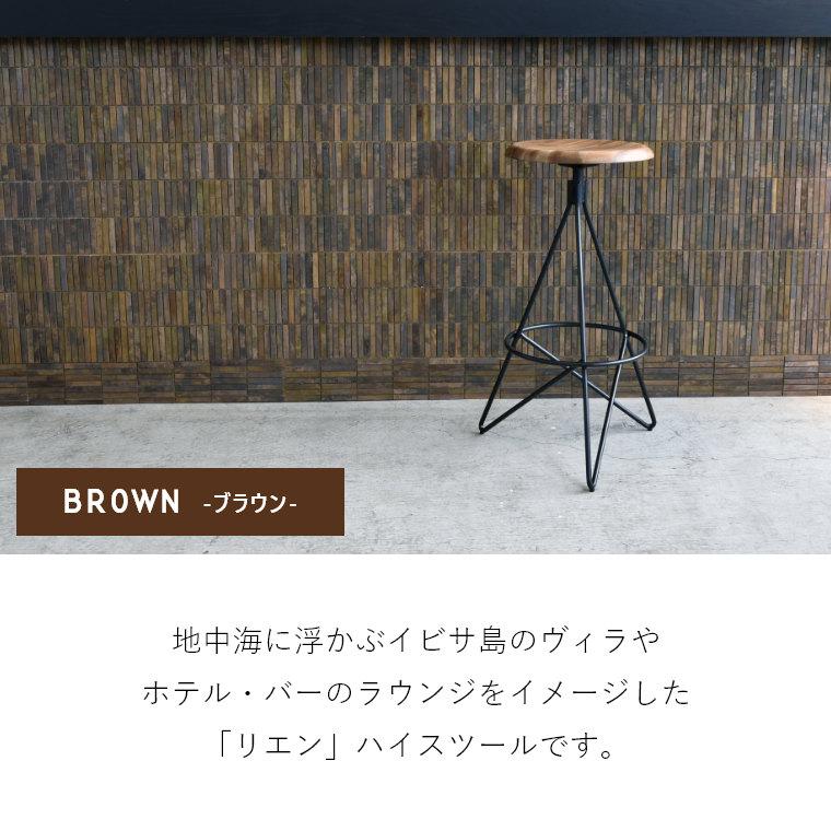 特徴的なブラックスチールとウォールナット無垢材のバランスがおしゃれ! リエン ハイスツール ブラウン ガルト