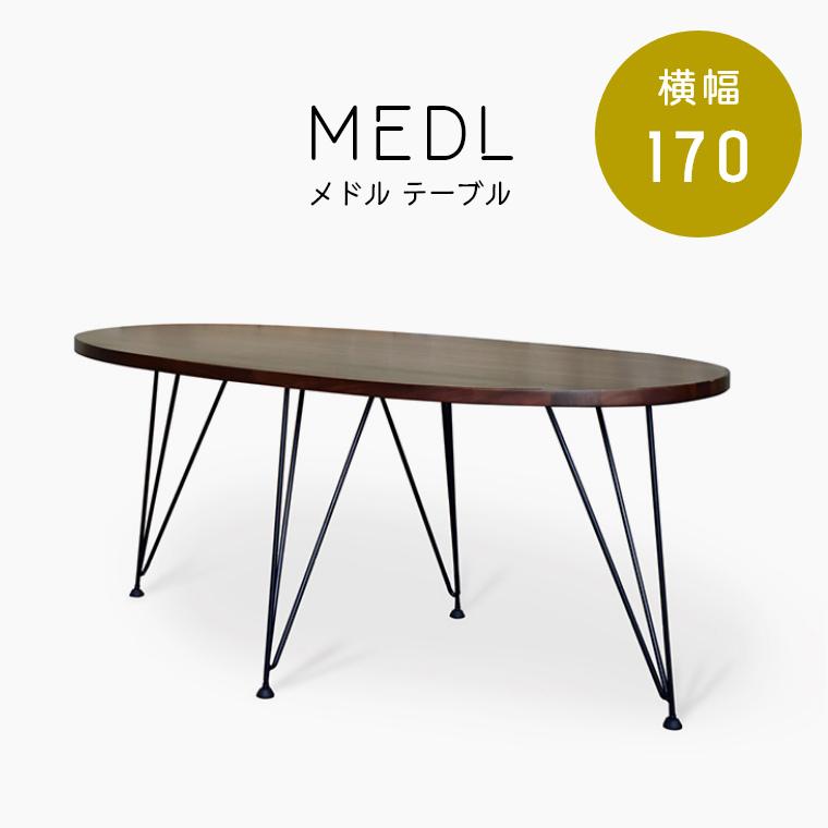 木目の美しさを存分に楽しめる!モダンデザインダイニングテーブル メドル テーブル ガルト