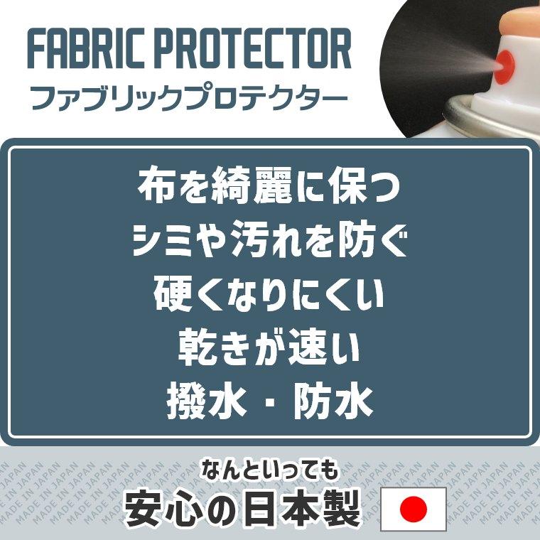 ファブリック製品の保護(汚れ・水・油など)