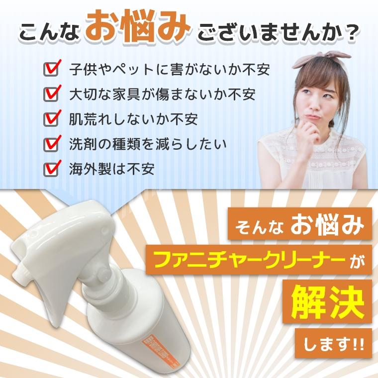 高い洗浄除菌効果・家具・住宅に・肌にやさしくベタつかない