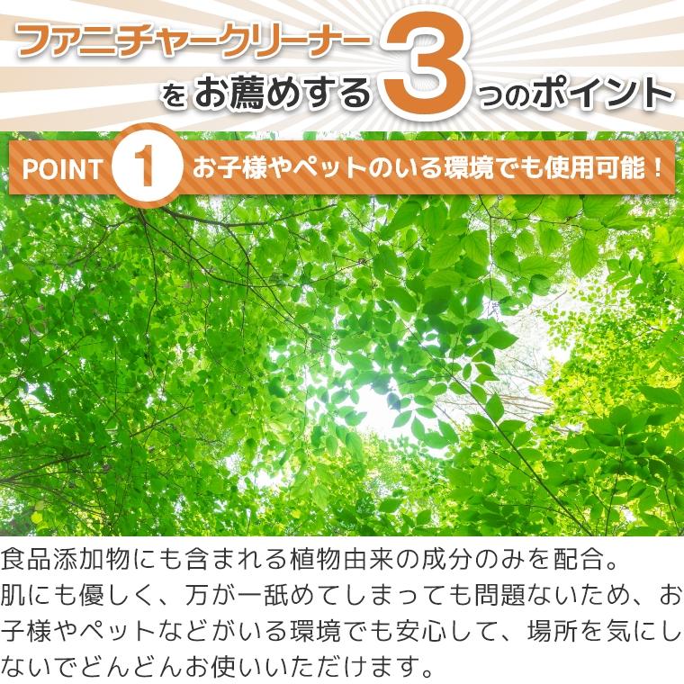 ファニチャークリーナー 一般家具用 除菌効果