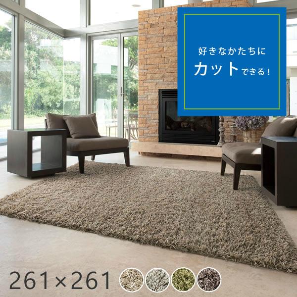 高級感あふれるシャギーラグ スミトロンプレシャス 261×261cm 4.5畳 オーダーラグ スミノエ