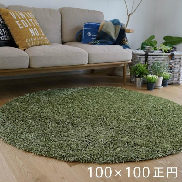 ボリュームシャギーラグ スミトロンクロスシャギー 100×100cm正円 スミノエ