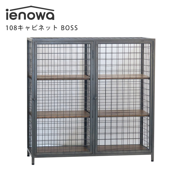 ienowa(イエノワ) 108キャビネット BOSS
