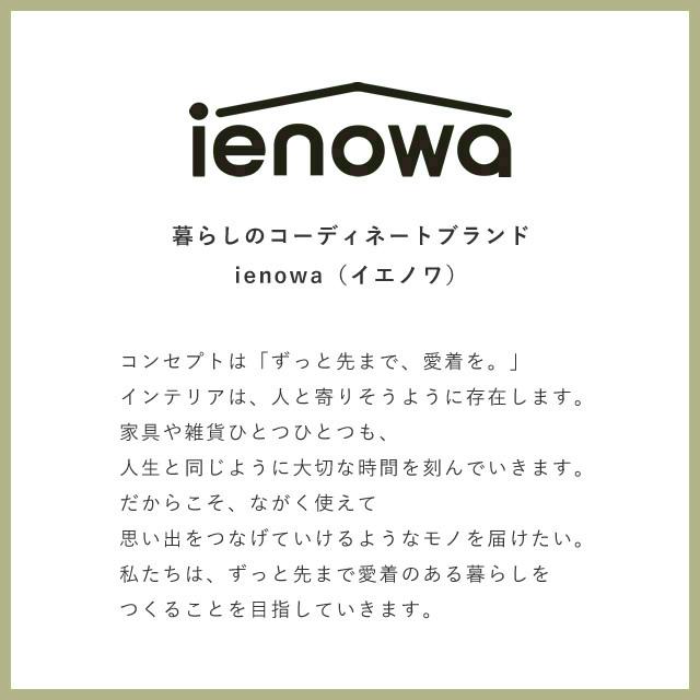 暮らしのコーディネートブランド ienowa(イエノワ)