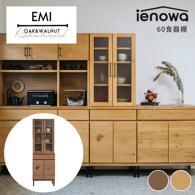 ienowa(イエノワ) EMI 60食器棚