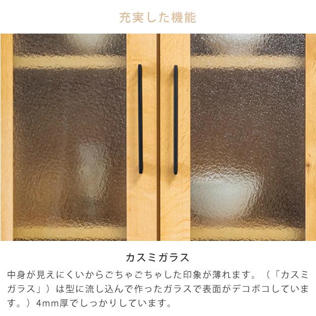 ienowa(イエノワ) EMI 60食器棚 カスミガラス
