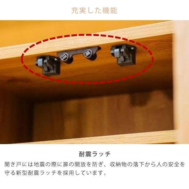 ienowa(イエノワ) EMI 60食器棚 耐震ラッチ