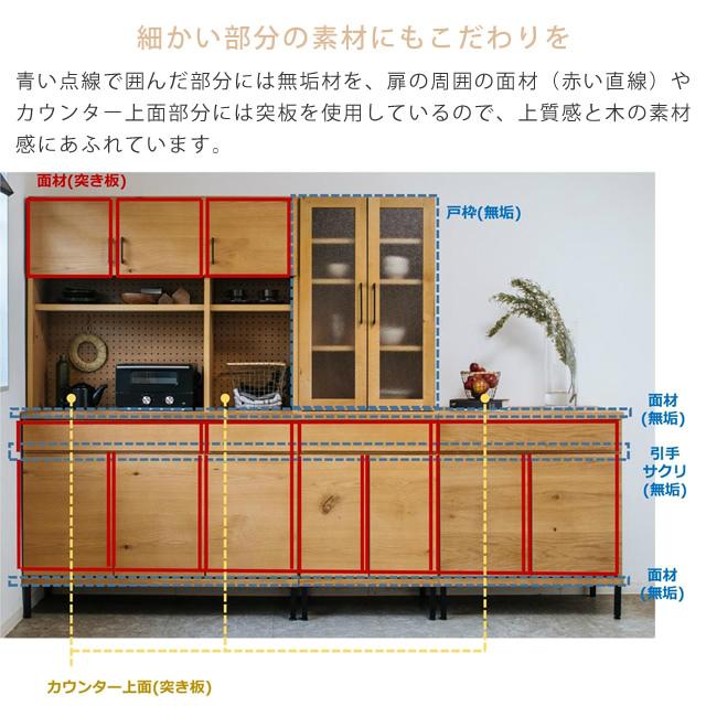 ienowa(イエノワ) EMI 60食器棚 無垢材や突板を使用
