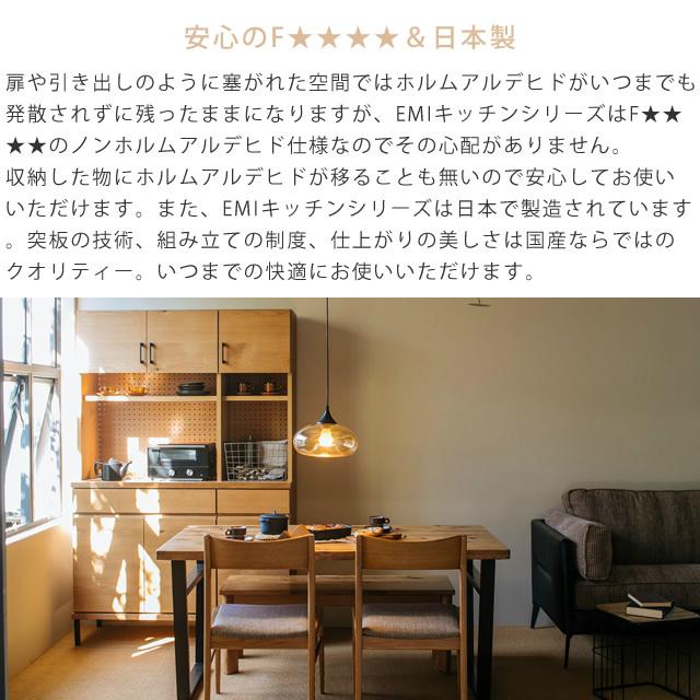ienowa(イエノワ) EMI 60食器棚 安心のF★★★★&日本製 国産 ホルムアルデヒド
