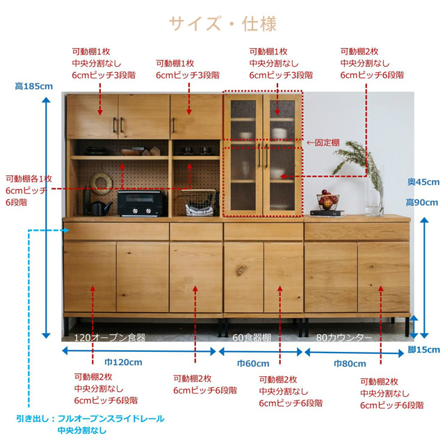 ienowa(イエノワ) EMI 60食器棚 詳細サイズ