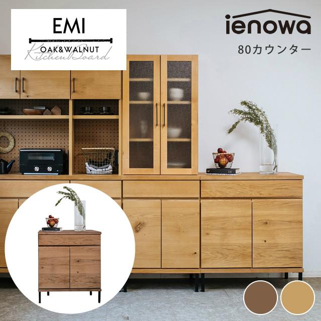 ienowa(イエノワ) EMI 80カウンター キャビネット 食器棚