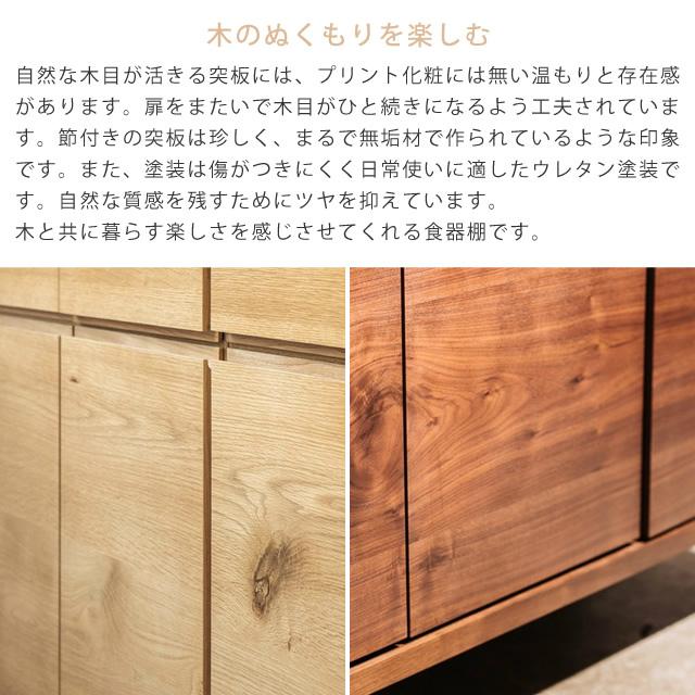 ienowa(イエノワ) EMI 80カウンター キャビネット 食器棚 木のぬくもりを楽しむ