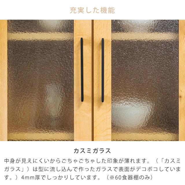 ienowa(イエノワ) EMI 80カウンター キャビネット 食器棚 カスミガラス