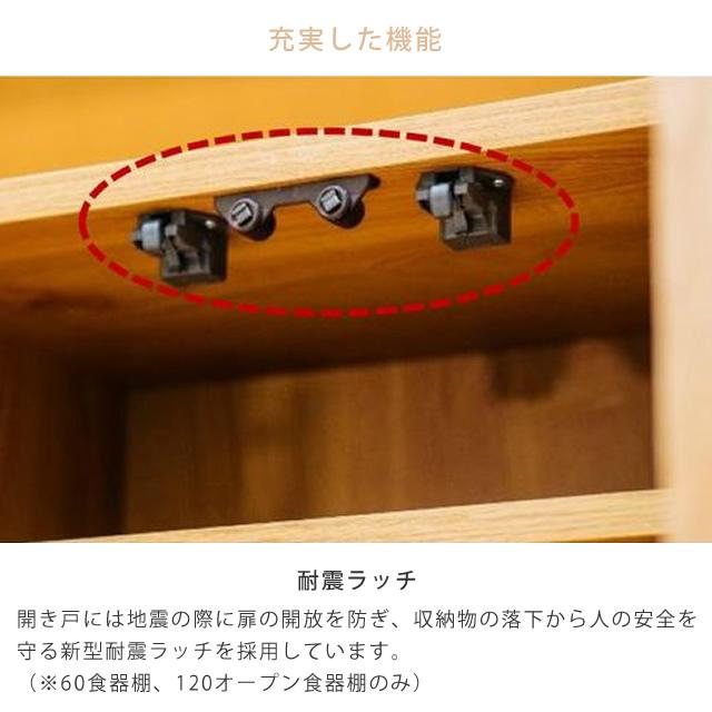 ienowa(イエノワ) EMI 80カウンター キャビネット 食器棚 耐震ラッチ