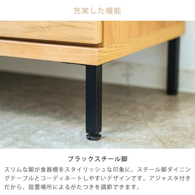 ienowa(イエノワ) EMI 80カウンター キャビネット 食器棚 ブラックスチール脚