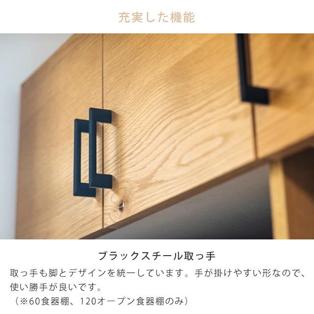 ienowa(イエノワ) EMI 80カウンター キャビネット 食器棚 ブラックスチール取っ手