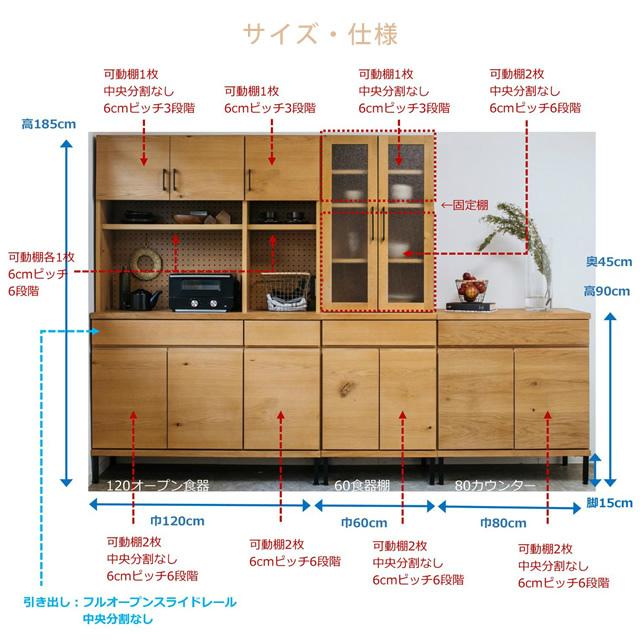 ienowa(イエノワ) EMI 80カウンター キャビネット 食器棚 詳細サイズ