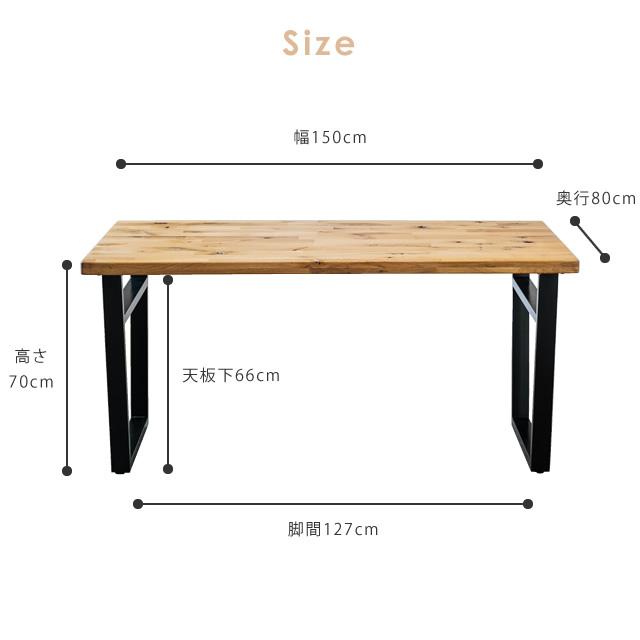ienowa(イエノワ) EMI ダイニングテーブル 幅150cm スチール脚